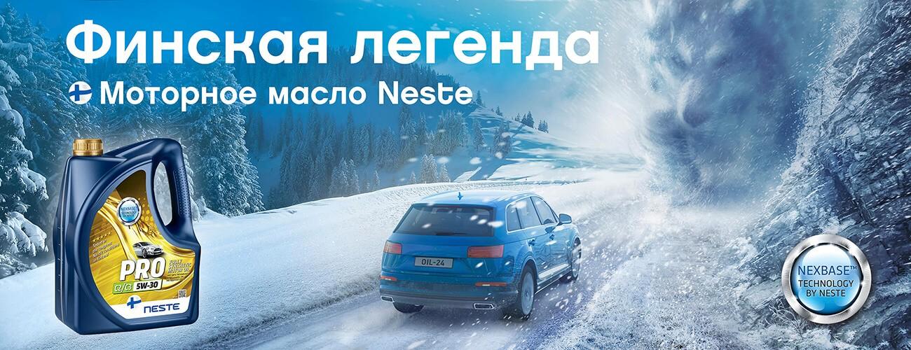 Спешите купить набор новейшего масла Neste Pro C2/C3 5W-30 по выгодной цене!