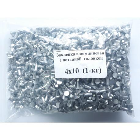 Заклепка алюминиевая 4х10 (1кг)