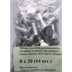 Заклепка алюминиевая 8х28 (64шт)