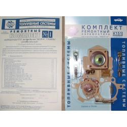 Ремкомплект карбюратора К-151 №1 ( 20 наимен.) К151-1107980 PEKAR