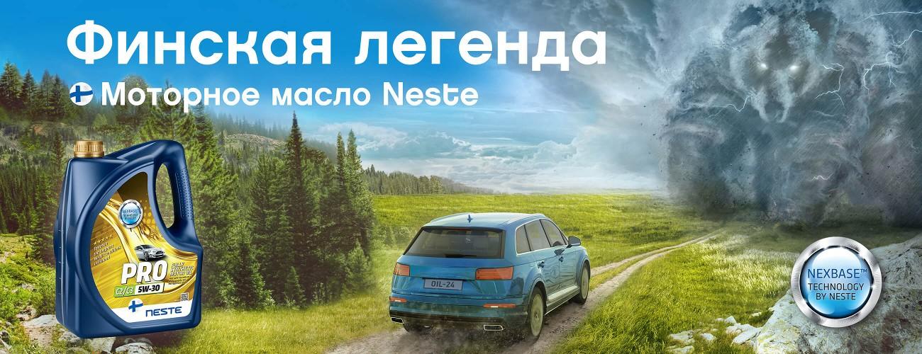 Перейти в раздел легковые масла Neste